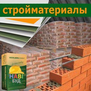 Стройматриалы в Запорожье